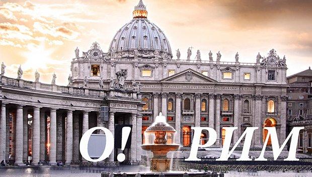 Лучшие магазины в Риме